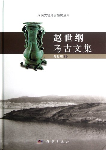 Genuine Boya Henan Cultural Relics and Archaeology Research Series: Zhao Shigang archaeological ...