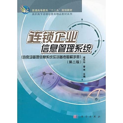 Genuine liberal arts] chain enterprise information management system (including the original ...