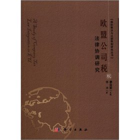 9787030346186: International Tax Law and Comparative Study on Tax Books: EU legal harmonization of the corporate tax(Chinese Edition)