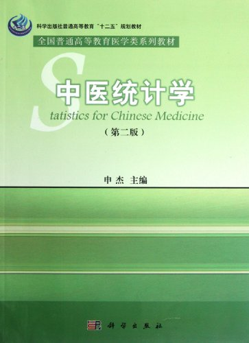 TCM statistically - (second edition)(Chinese Edition): BEN SHE.YI MING