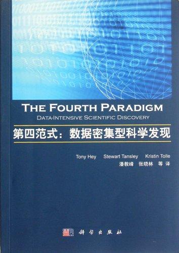 Fourth paradigm: Data-intensive scientific discovery(Chinese Edition): PAN JIAO FENG. ZHANG XIAO ...