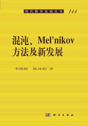 9787030347404 Chaos and the Melnikov method and: LI JI BIN