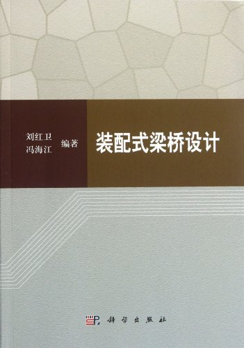Prefabricated Bridge Design(Chinese Edition): LIU HONG WEI FENG HAI JIANG