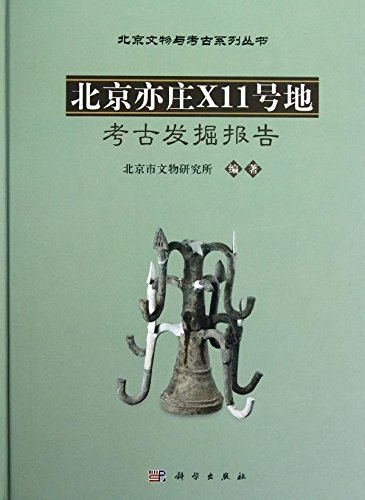 Liberal arts genuine Beijing Cultural Relics and Archaeology Series: Beijing Yizhuang X11 No. ...