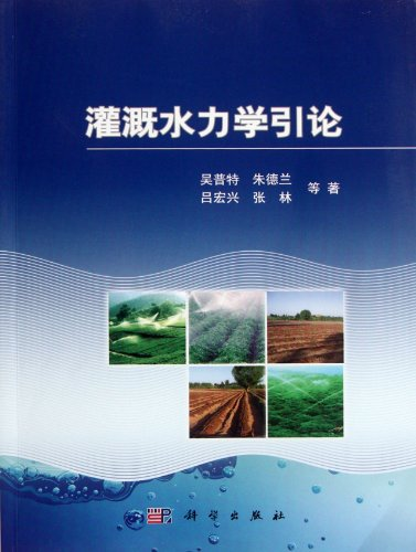 Irrigation hydraulics Introduction(Chinese Edition): WU PU TE