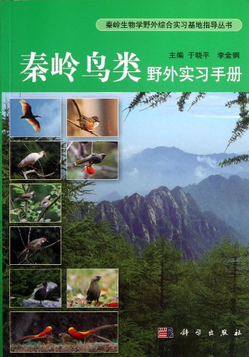 9787030348401: Birds Of Qinling--Manual Of Field Exercitation (Chinese Edition)