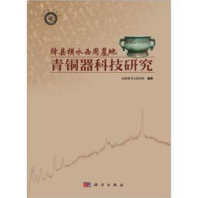 9787030350039: Jiangxian cross water Western Zhou cemetery bronzes Technology Research(Chinese Edition)