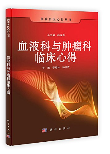 Hematology and oncology clinical experience - the Xiangya doctors experience Series(Chinese Edition...