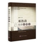 9787030350671: Deng Tietao of coronary heart disease treatment(Chinese Edition)