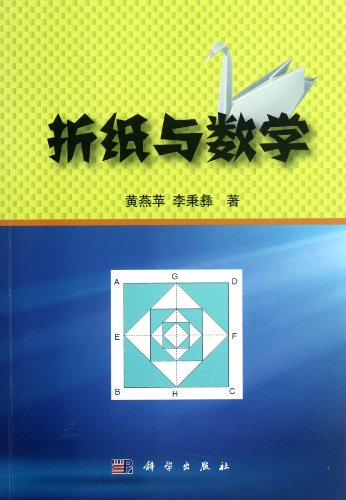 9787030350862: Paper Folding and Mathematics (Chinese Edition)