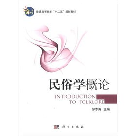 Regular Higher Education Twelfth Five-Year Plan textbooks: Folklore Studies(Chinese Edition): ZOU ...