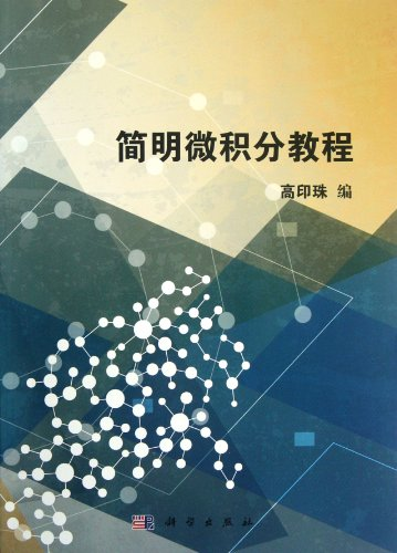 9787030351302: Concise Calculus Tutorial (Chinese Edition)