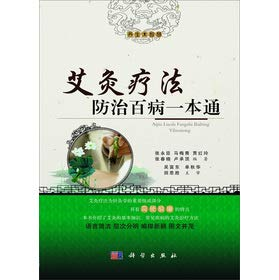 The moxibustion therapy prevention riddled one pass: ZHANG YONG CHEN