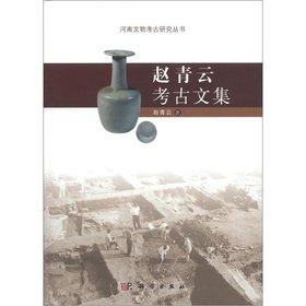 Genuine brand new guarantee Zhao Qingyun archaeological anthology Zhao Qingyun scientific ...