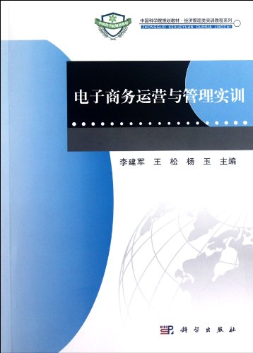 Genuine Chinese Academy of planning the textbook economic management classes training tutorial ...