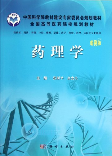 Planning materials of construction of teaching materials. Chinese Academy of Sciences Committee of ...