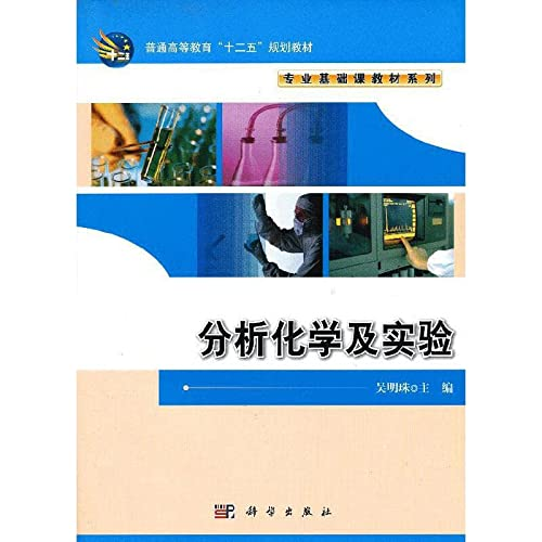 12th Five-Year Plan of the general higher education textbook professional elementary textbook ...