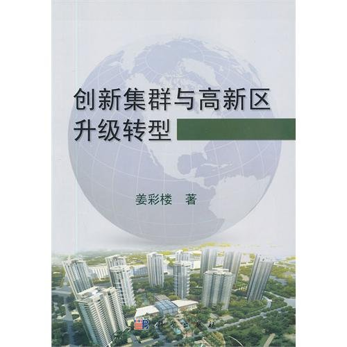 Innovation clusters and high-tech zones upgrading and restructuring(Chinese Edition): JIANG CAI LOU