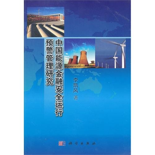 The safe operation of the China Energy Financial Early Warning Management Research(Chinese Edition)...