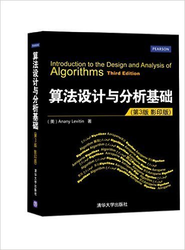 9787030361899: Introduction to the Design and Analysis of Algorithms (3rd English Edition)