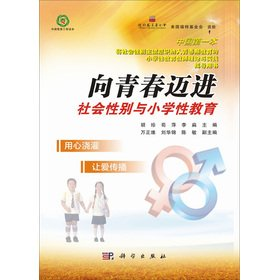 9787030362155: Forward to the youth: Gender and primary school sex education(Chinese Edition)