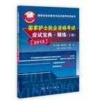 Genuine book 2013 - national nurse licensing examination the candidate canon. Scouring - (Vol.2)(...