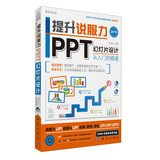 9787030363671: PPT slides designed to enhance the persuasiveness from entry to the master ( with DVD discs 1 )(Chinese Edition)