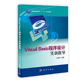 Regular higher education 12th Five-Year Plan textbooks: Visual Basic programming training guidance(...