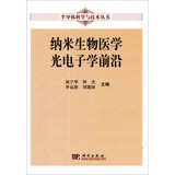 9787030367051: Semiconductor Science and Technology Series: Nano- Biomedical photonics frontier(Chinese Edition)
