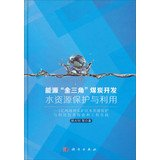 9787030370136: Energy Golden Triangle coal development and utilization of water resources protection(Chinese Edition)