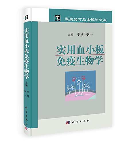 9787030371119: Practical platelet immunobiology(Chinese Edition)