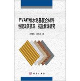 9787030372840: PVA fiber cement -based composites and antifreeze . salt corrosion research(Chinese Edition)