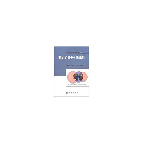 9787030379597: Modern Fundamentals Series ( 33 ) : Relativistic Quantum chemical basis(Chinese Edition)