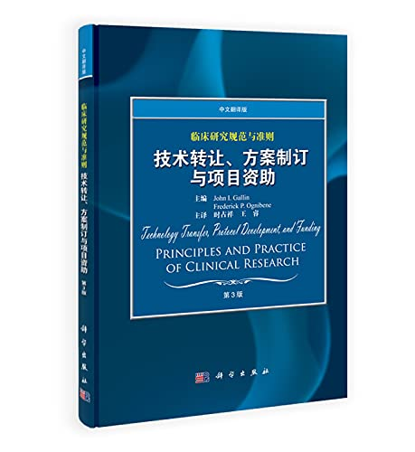 9787030380227: Principles and Practice of Clinical Research(Chinese Edition)