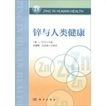 9787030380470: Zinc and human health(Chinese Edition)