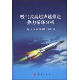 9787030381101: Thermodynamic cycle analysis of air-breathing hypersonic propulsion(Chinese Edition)