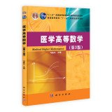 9787030382078: Medical Higher Mathematics(Chinese Edition)