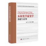 Wood Chemistry Fundamentals and Applications rheology(Chinese Edition): ZHAO GUANG JIE