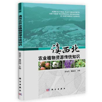 Northwest agricultural plant resources of traditional knowledge(Chinese Edition): XU FU RONG . DAI ...