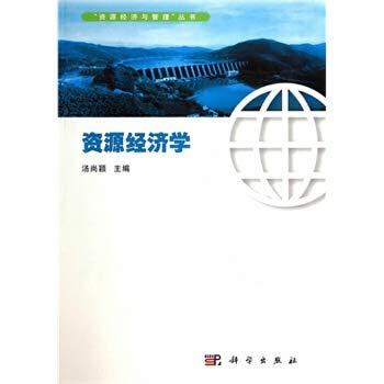Resource Economics(Chinese Edition): TANG SHANG YING