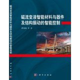 9787030392503: Magnetorheological fluid devices and smart materials and smart structures vibration control (fine)(Chinese Edition)