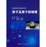 9787030394163: National characteristic specialty materials Series: Atomic and Nuclear Physics(Chinese Edition)