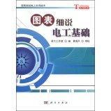 9787030395146: Chart elaborate practical techniques electrician: chart elaborate electrical base(Chinese Edition)
