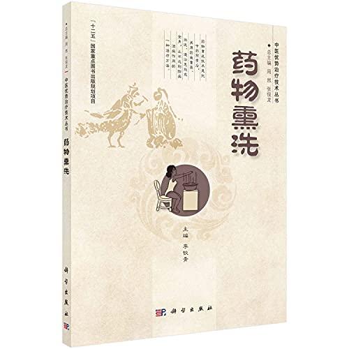Advantages of Chinese medicine treatment techniques Series: Drug Fumigation