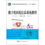 9787030398666: Digital Hospital Information System Tutorial(Chinese Edition)