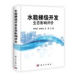 9787030399885: Ecological impact assessment of hydropower cascade development(Chinese Edition)