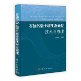 9787030401052: Oil contaminated soil remediation technologies and ecological principles(Chinese Edition)