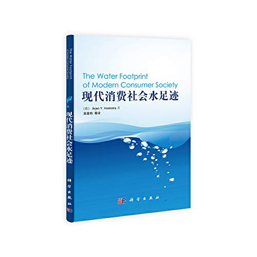 9787030402288: The water footprint of modern consumer society(Chinese Edition)
