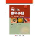 9787030404046: WILLS Eye Manual (6th Edition)(Chinese Edition)