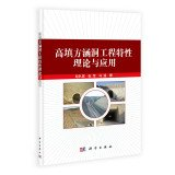 9787030404794: High fill culvert theory and application characteristics(Chinese Edition)